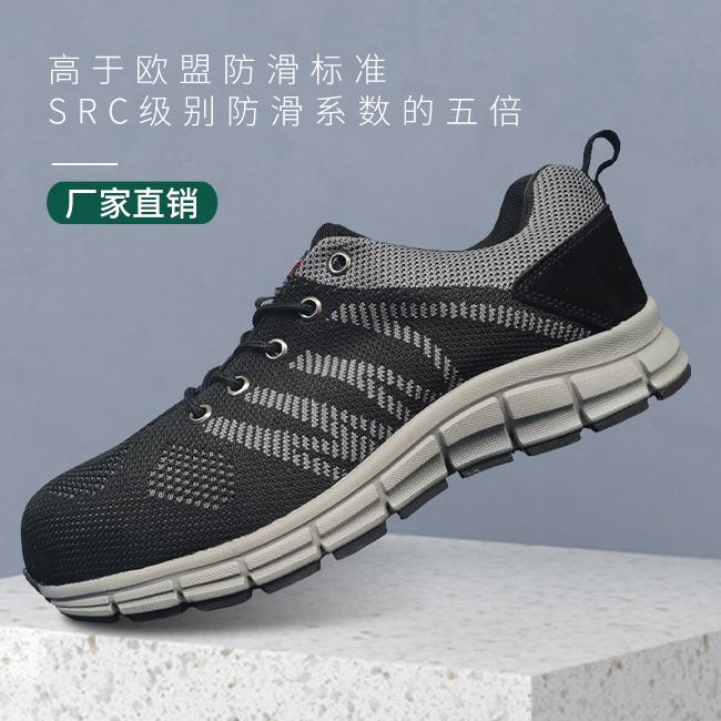 防滑劳保鞋