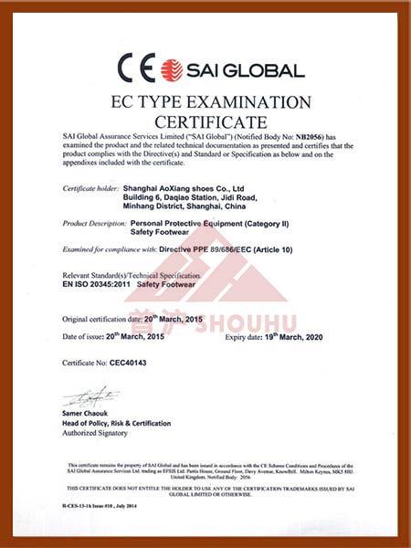 劳保鞋资质认证证书