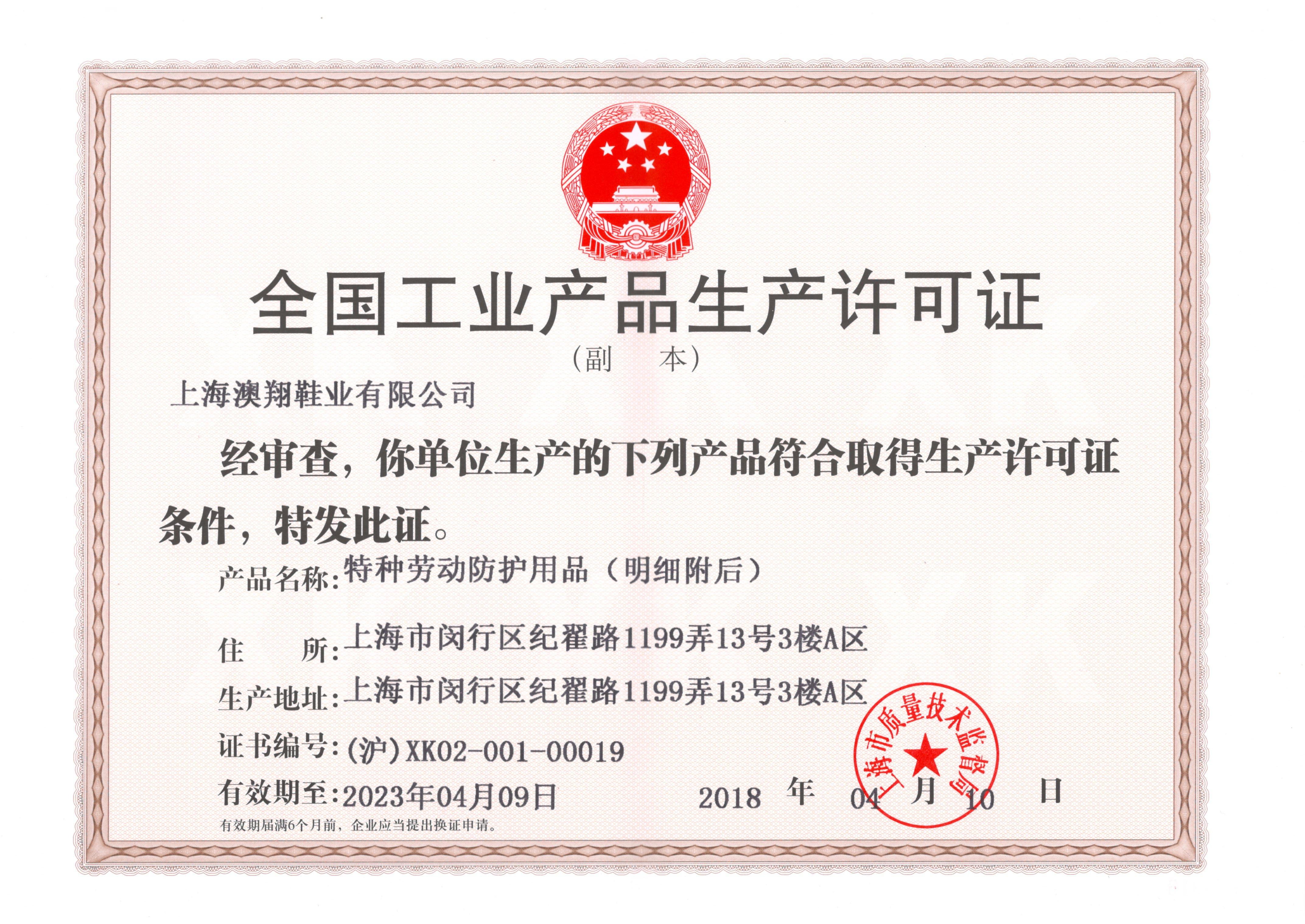 特种防护劳动用品生产许可证