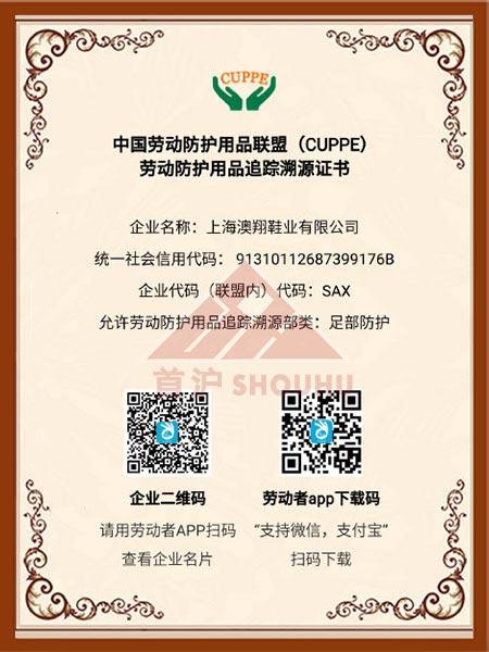 劳动防护用品追踪溯源证书