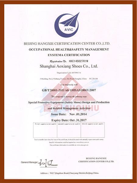 (安全鞋)职业健康安全管理体系认证证书(英文版)