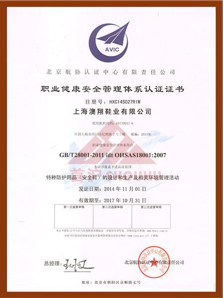 (安全鞋)职业健康安全管理体系认证证书