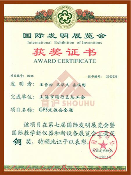 国际发明展览会获奖证书