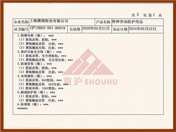 特种防护劳动用品生产许可证附件-1