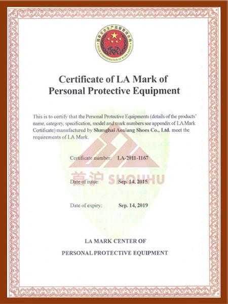 特种劳动防护用品安全标志证书副本