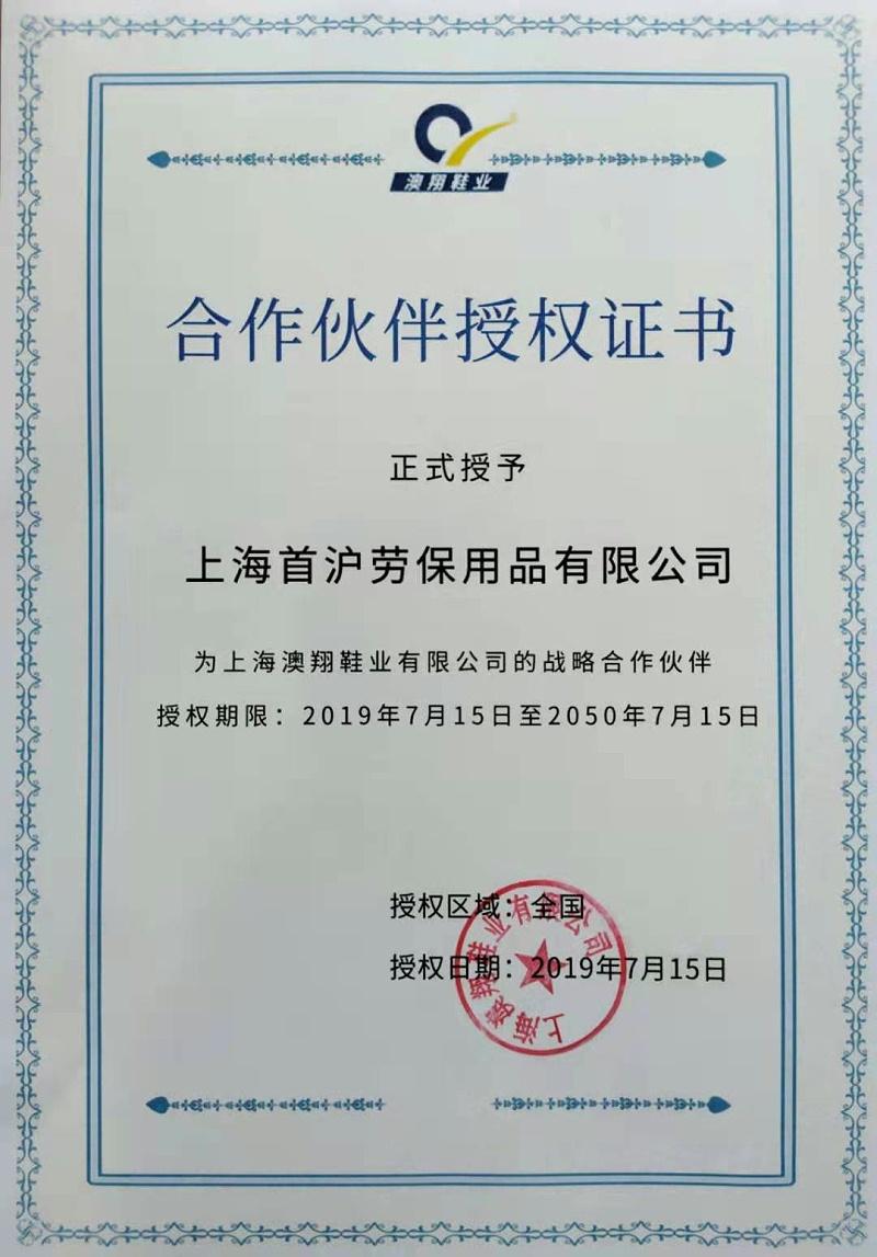 澳翔合作伙伴授权证书