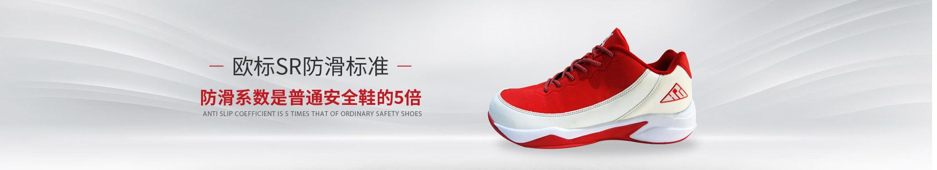 首沪劳保鞋防滑系数是普通安全鞋的5倍