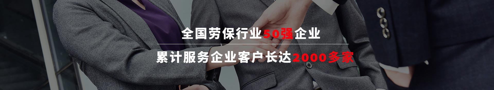 首沪鞋业全国劳保行业50强