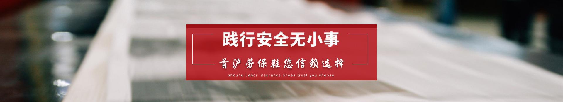 首沪劳保鞋您信赖选择